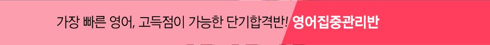 경남·부산 공무원 합격률 1위! 중앙경찰학원